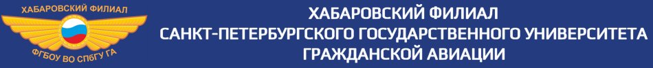 Официальный сайт Хабаровского филиала СПбГУ ГА